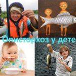 Описторхоз у детей симптомы и лечение