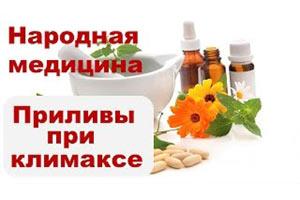 Лечение народными средствами приливов при климаксе