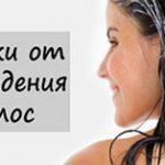 Самые эффективные маски от выпадения волос в домашних условиях