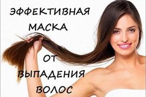 samye-ehffektivnye-maski-ot-vypadeniya-volos-v-domashnih-usloviyah