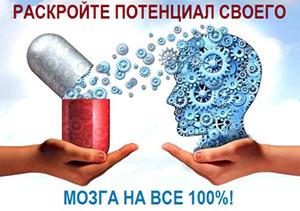 Препараты для улучшения работы мозга и памяти