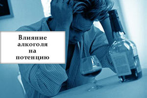 vliyanie-alkogolya-na-potenciyu-u-muzhchin
