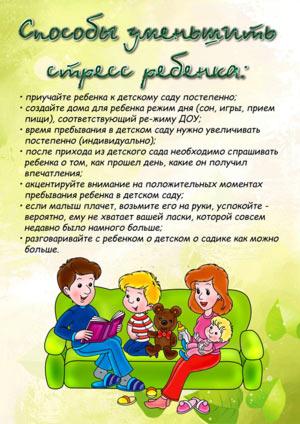 kak-priuchit-malysha-k-detskomu-sadu3