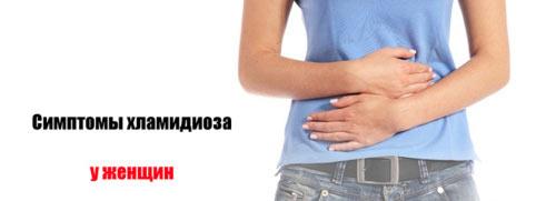 kakie-simptomy-hlamidioza-u-zhenshchin