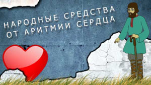 lechenie_narodnymi_sredstvami_mercatel'noj_aritmii_serdca