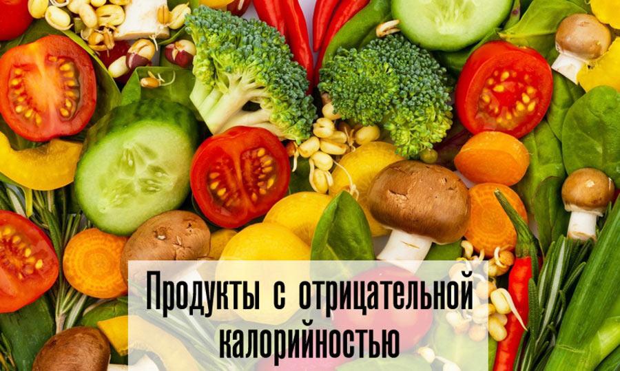 ешь и худей продукты