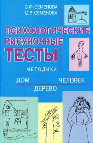 psihologicheskie-risunochnye-testy