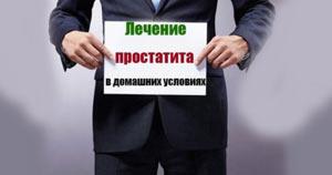 lechenie-prostatita-u-muzhchin-v-domashnih-usloviyah-narodnymi-sredstvami