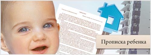 dokumenty-dlya-propiski-novorozhdennogo-rebenka-v-kvartiru