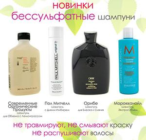 shampun-bez-sulfatov-i-parabenov