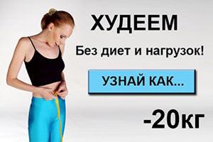 kak-pohudet-bez-diet-i-fizicheskih-nagruzok-v-domashnih-usloviyah