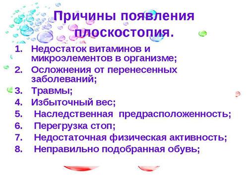 prichiny-ploskostopiya
