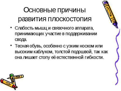 prichiny-razvitiya-ploskostopiya