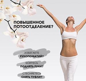 povyshennaya-potlivost-u-zhenshchin-lechenie