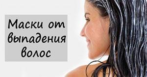 Маски от выпадения волос в домашних условиях самые эффективные