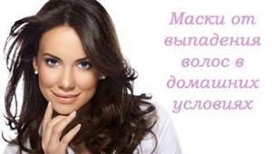 maski-ot-vypadeniya-volos-v-domashnih-usloviyah