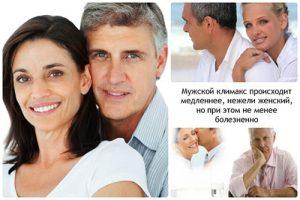 Мужской климакс симптомы возраст и лечение