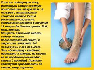 отек при растяжении связок голеностопного сустава